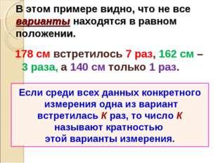 В этом примере видно, что не все варианты находятся в равном положении. 178 с