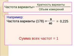 Частота варианты= Кратность варианты Объем измерений Например: Частота вариан
