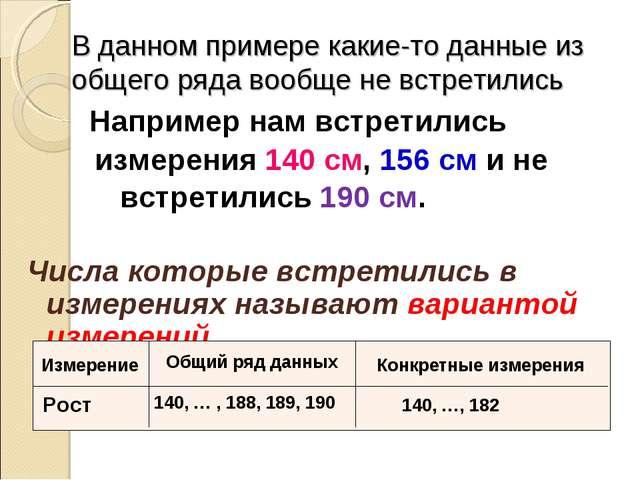 Например нам встретились измерения 140 см, 156 см и не встретились 190 см. Ч...