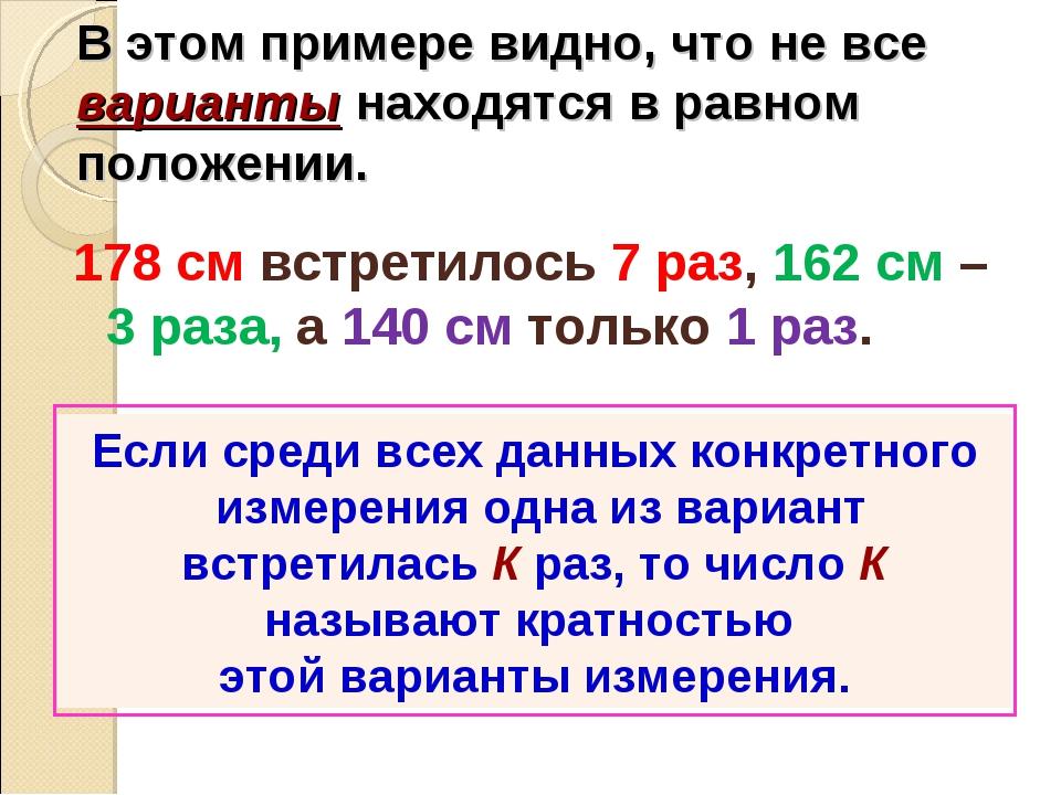 В этом примере видно, что не все варианты находятся в равном положении. 178 с...