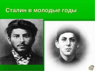 Сталин в молодые годы