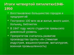 Итоги четвертой пятилетки1946-1950 Восстановлено большинство городов и предпр