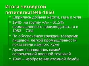 Итоги четвертой пятилетки1946-1950 Ширилась добыча нефти, газа и угля 1940- н