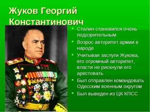 Жуков Георгий Константинович Сталин становился очень подозрительным Возрос ав
