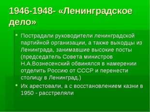 1946-1948- «Ленинградское дело» Пострадали руководители ленинградской партийн