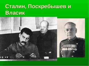 Сталин, Поскребышев и Власик