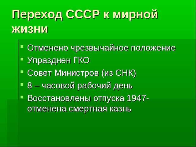 Переход СССР к мирной жизни Отменено чрезвычайное положение Упразднен ГКО Сов...