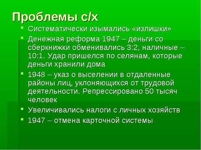 Проблемы с/х Систематически изымались «излишки» Денежная реформа 1947 – деньг...