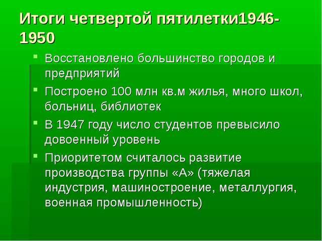 Итоги четвертой пятилетки1946-1950 Восстановлено большинство городов и предпр...