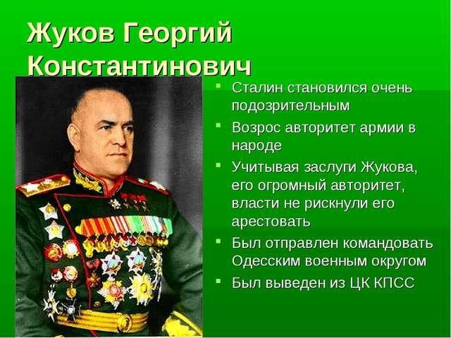 Жуков Георгий Константинович Сталин становился очень подозрительным Возрос ав...