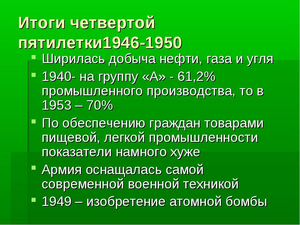 Итоги четвертой пятилетки1946-1950 Ширилась добыча нефти, газа и угля 1940- н...