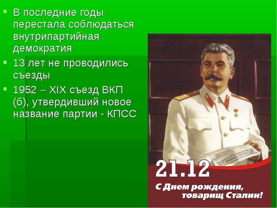 В последние годы перестала соблюдаться внутрипартийная демократия 13 лет не п...