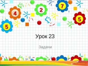 Урок 23 Задачи