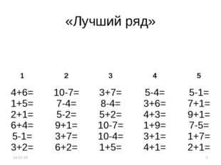«Лучший ряд» * * 12345 4+6= 1+5= 2+1= 6+4= 5-1= 3+2=10-7= 7-4= 5-2= 9+1=