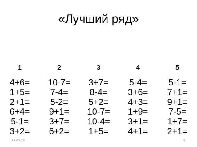 «Лучший ряд» * * 12345 4+6= 1+5= 2+1= 6+4= 5-1= 3+2=10-7= 7-4= 5-2= 9+1=...
