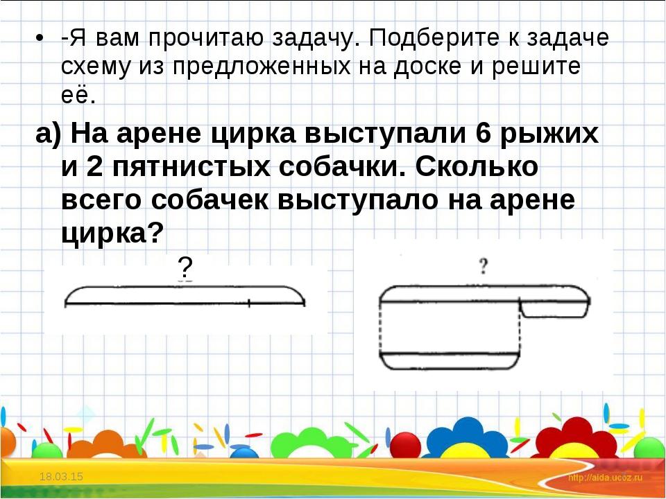 -Я вам прочитаю задачу. Подберите к задаче схему из предложенных на доске и р...