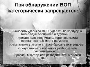 Приобнаружении ВОП категорически запрещается:  -наносить удары по ВОП (