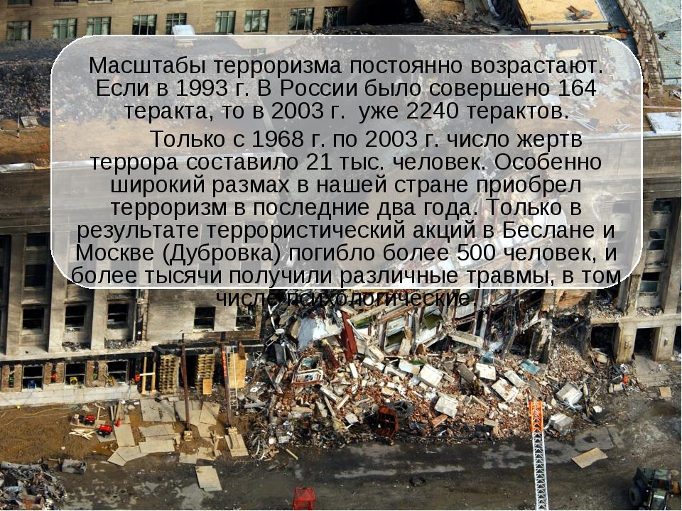 Масштабы терроризма постоянно возрастают. Если в 1993 г. В России было соверш...