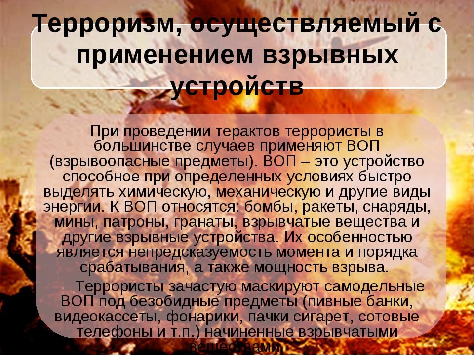 Терроризм, осуществляемый с применением взрывных устройств При проведении тер...