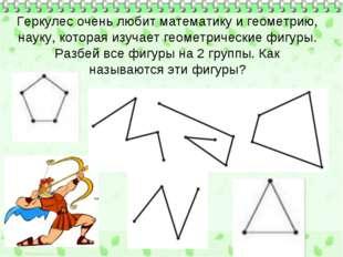 Геркулес очень любит математику и геометрию, науку, которая изучает геометрич
