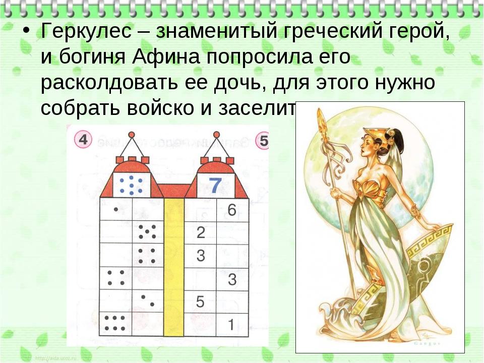Геркулес – знаменитый греческий герой, и богиня Афина попросила его расколдов...