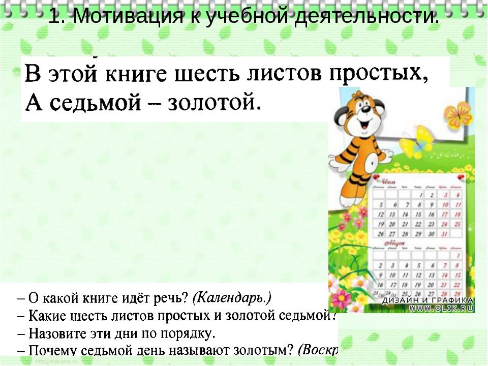1. Мотивация к учебной деятельности.