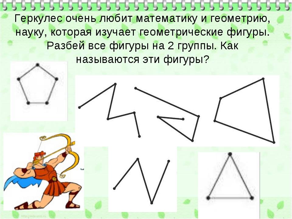 Геркулес очень любит математику и геометрию, науку, которая изучает геометрич...