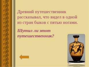 Древний путешественник рассказывал, что видел в одной из стран быков с пятью