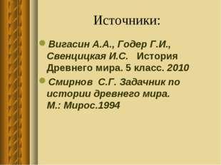 Источники: Вигасин А.А., Годер Г.И., Свенцицкая И.С. История Древнего мира. 5
