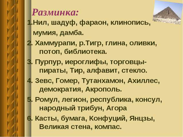 Разминка: 1.Нил, шадуф, фараон, клинопись, мумия, дамба. 2. Хаммурапи, р.Тигр...