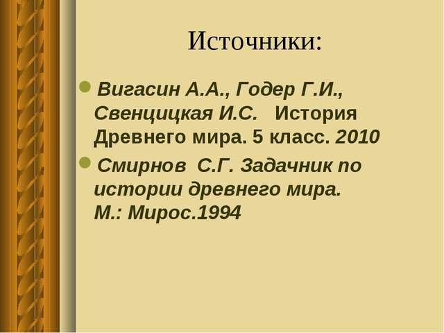 Источники: Вигасин А.А., Годер Г.И., Свенцицкая И.С. История Древнего мира. 5...