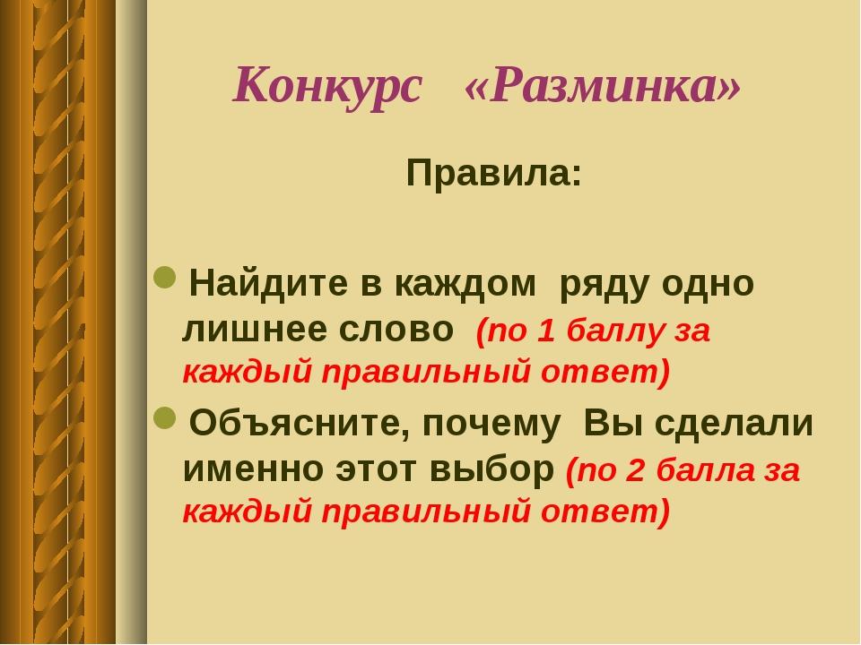 Конкурс «Разминка» Правила: Найдите в каждом ряду одно лишнее слово (по 1 бал...