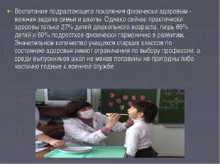 Воспитание подрастающего поколения физически здоровым - важная задача семьи и