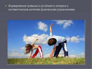 Формирование привычки и устойчивого интереса к систематическим занятиям физич