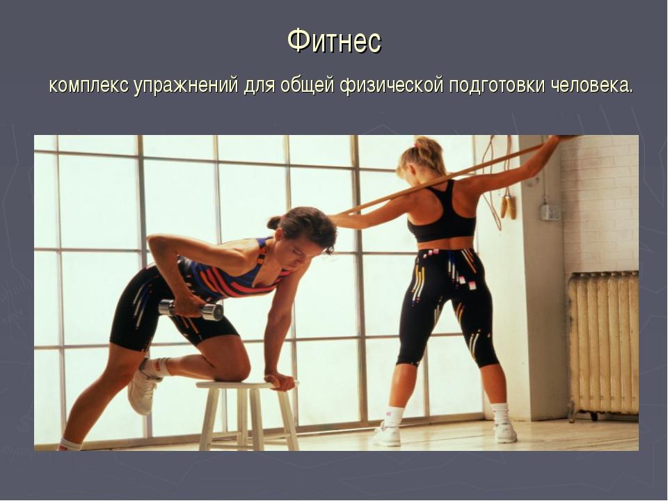 Фитнес  комплекс упражнений дляобщей физической подготовки человека.
