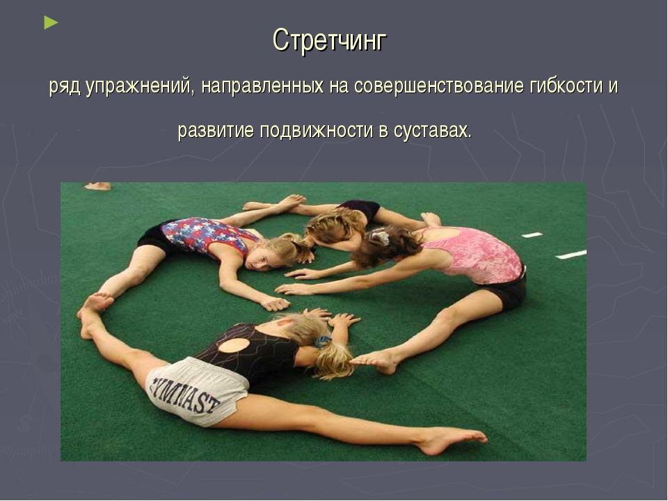 Стретчинг ряд упражнений, направленных насовершенствование гибкости и разви...