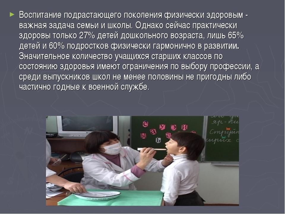 Воспитание подрастающего поколения физически здоровым - важная задача семьи и...