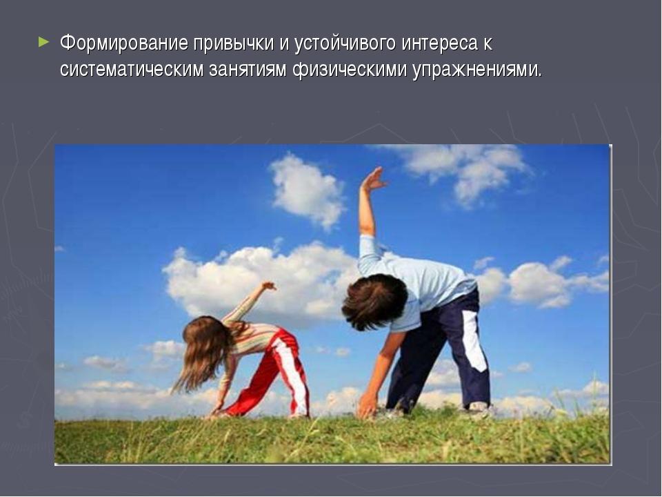 Формирование привычки и устойчивого интереса к систематическим занятиям физич...