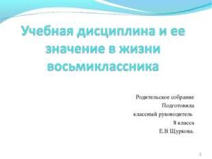 Родительское собрание Подготовила классный руководитель 8 класса Е.В Щуркова