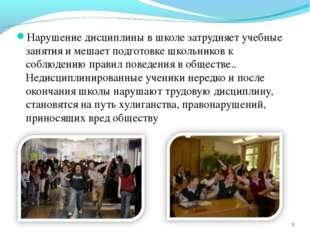 Нарушение дисциплины в школе затрудняет учебные занятия и мешает подготовке ш