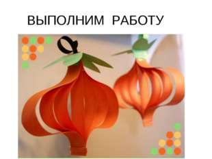 ВЫПОЛНИМ РАБОТУ