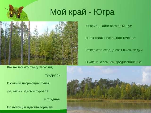 . Югория...Тайги органный шум И рек твоих неспешное теченье Рождают в сердц...