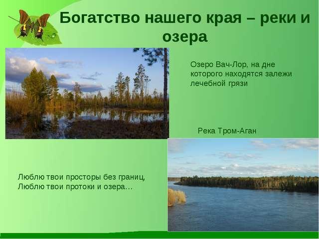 Люблю твои просторы без границ, Люблю твои протоки и озера… Богатство нашего...