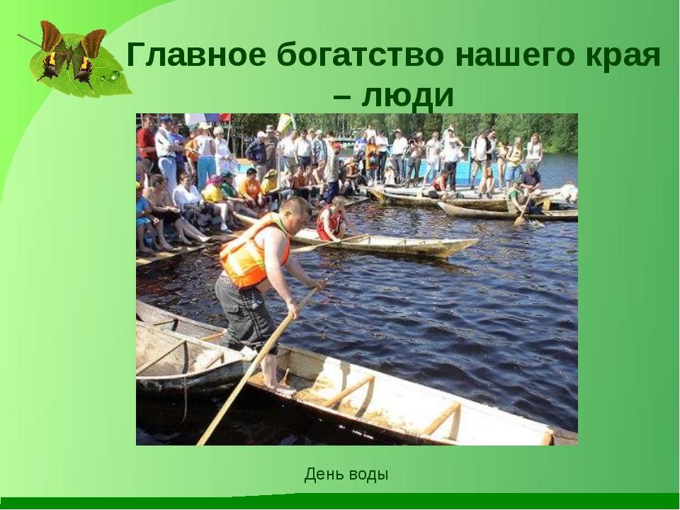 Главное богатство нашего края – люди День воды