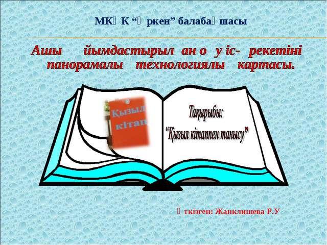 """МКҚК """"Өркен"""" балабақшасы Өткізген: Жанклишева Р.У"""