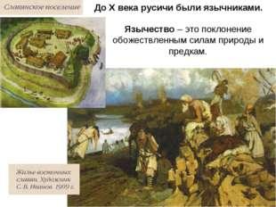 До X века русичи были язычниками. Язычество – это поклонение обожествленным с