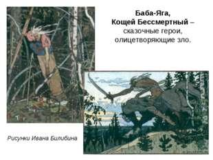 Баба-Яга, Кощей Бессмертный – сказочные герои, олицетворяющие зло. Рисунки Ив