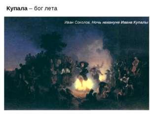 Иван Соколов. Ночь накануне Ивана Купалы Купала – бог лета
