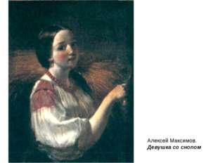 Алексей Максимов. Девушка со снопом