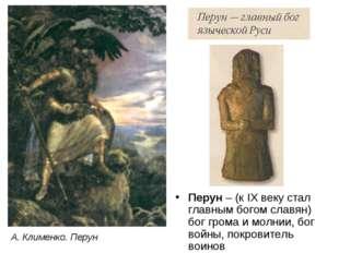 Перун – (к IX веку стал главным богом славян) бог грома и молнии, бог войны,